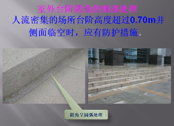 优质工程细部做法讲义(120页)-室外台阶阴角的细部处理