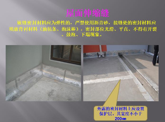 优质工程细部做法讲义(120页)-屋面伸缩缝
