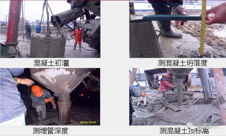 各种基坑支护结构施工工艺流程解析_30