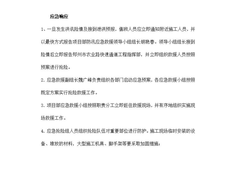 [河南]高架桥道路防洪度汛应急预案-防汛应急响应
