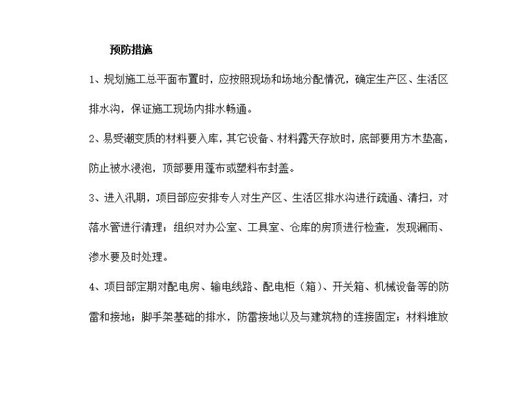 [河南]高架桥道路防洪度汛应急预案-防洪预防措施