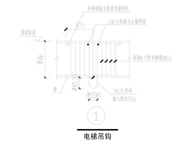 [宜春]3层框架结构仓库结构施工图2016-电梯吊钩大样