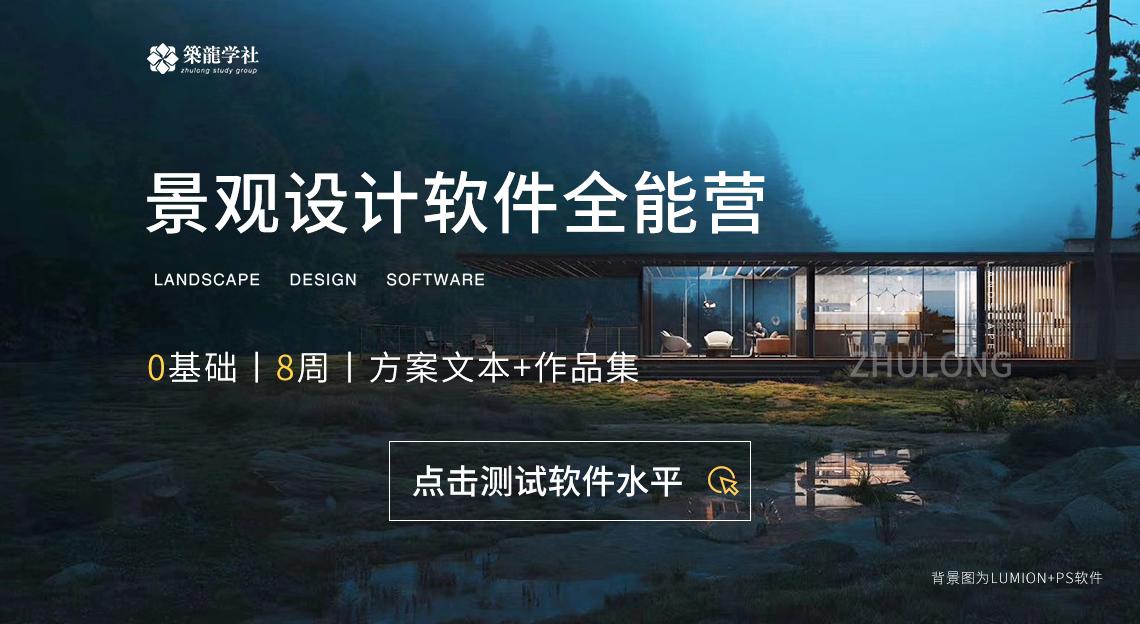 景观设计软件培训,常用设计软件培训,景观设计教程,景观效果图软件教程。景观设计师、景观设计师助理必备技能,零基础掌握六大常用软件仅需6周