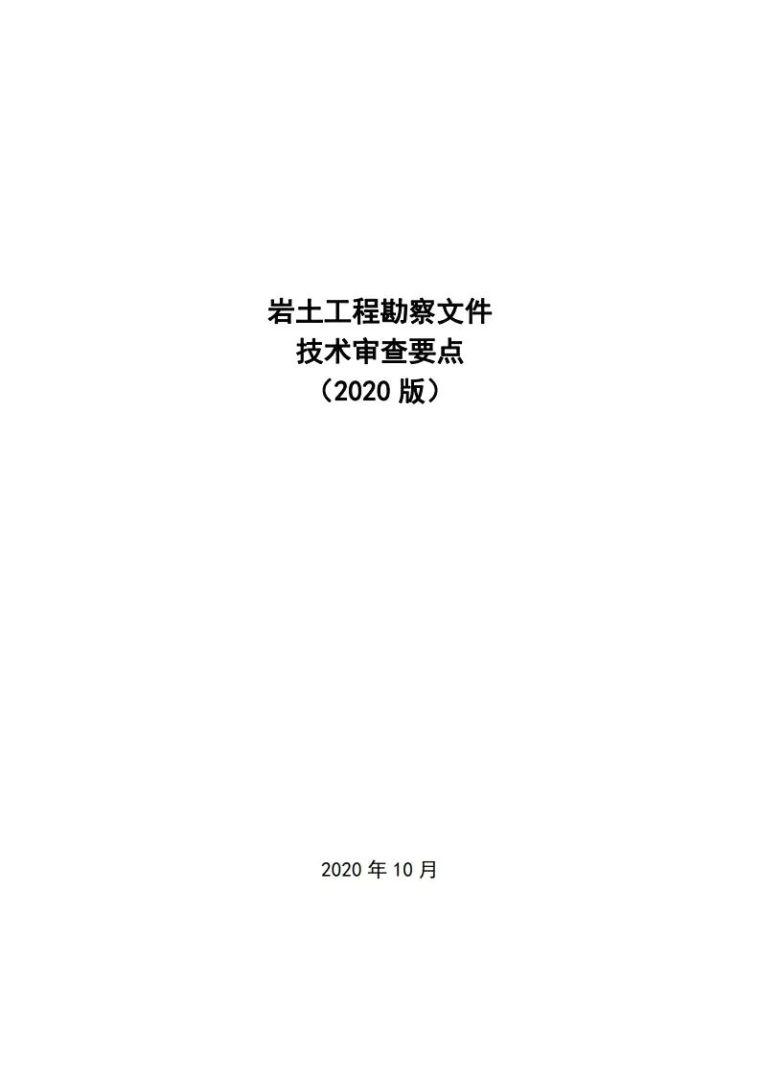 岩土工程勘察文件技术审查要点(2020版)发布_2