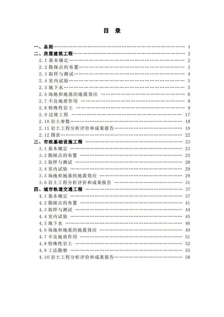 岩土工程勘察文件技术审查要点(2020版)发布_5