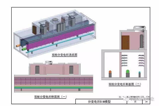 地下综合管廊项目施工方案合集下载_35