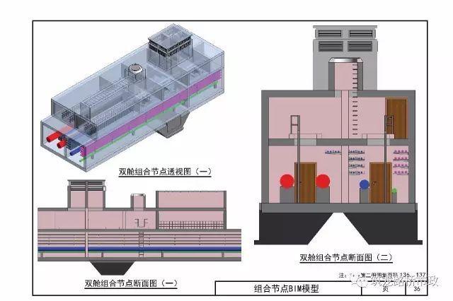 地下综合管廊项目施工方案合集下载_37