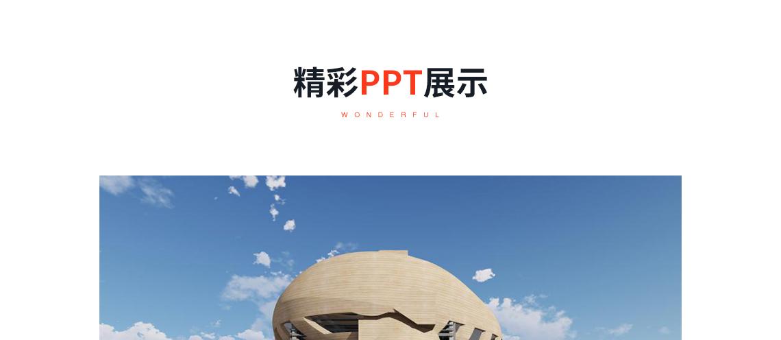 精彩PPT展示:大理活动中心