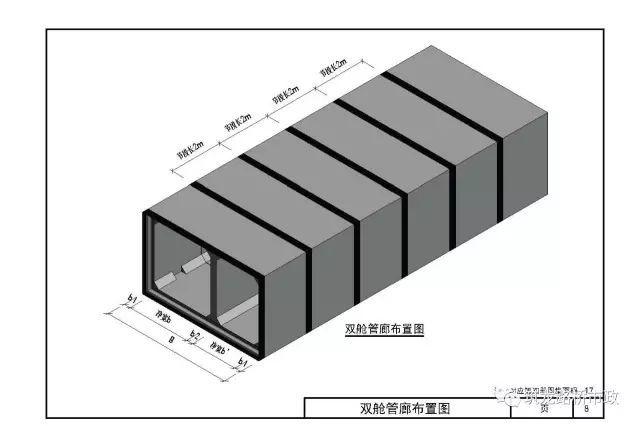 地下综合管廊项目施工方案合集下载_9