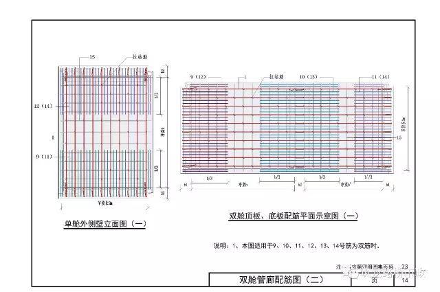 地下综合管廊项目施工方案合集下载_15