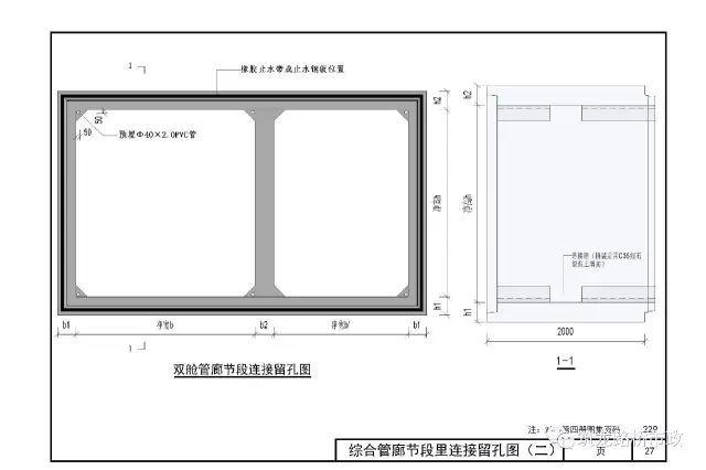 地下综合管廊项目施工方案合集下载_28