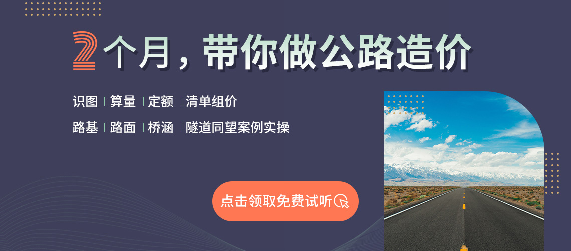 公路造价实战训练营,规范+识图+算量+清单+组件,学习两个月,独立做公路造价。