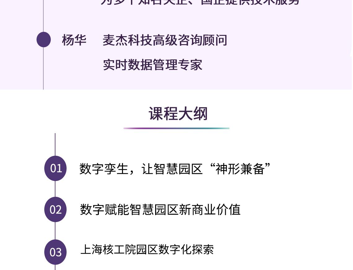 嘉宾来自产业链核心领域,特邀来自埃森哲、上海核工院建筑设计所、麦杰科技的三位重磅嘉宾