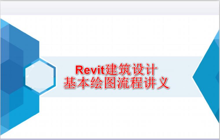 Revit建筑设计基本绘图流程讲义(127页)
