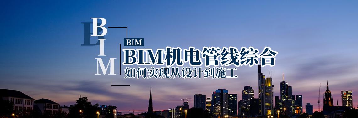 BIM机电工程师项目实战;行业趋势,薪资待遇,筑龙VIP带你走出困境,五大技能解决各种烦恼