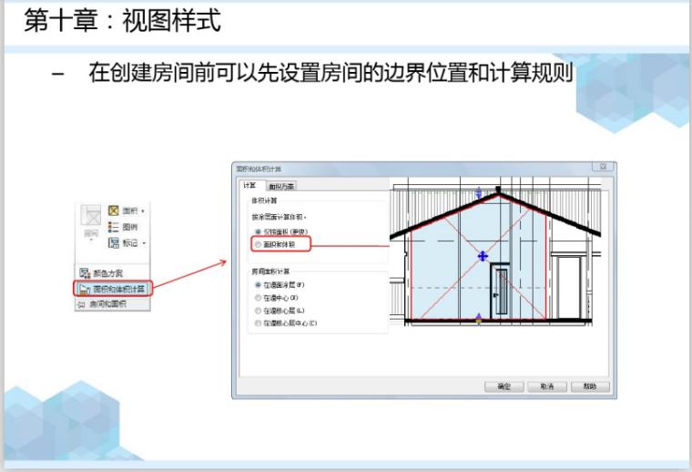 Revit建筑设计基本绘图流程讲义(127页)-视图样式