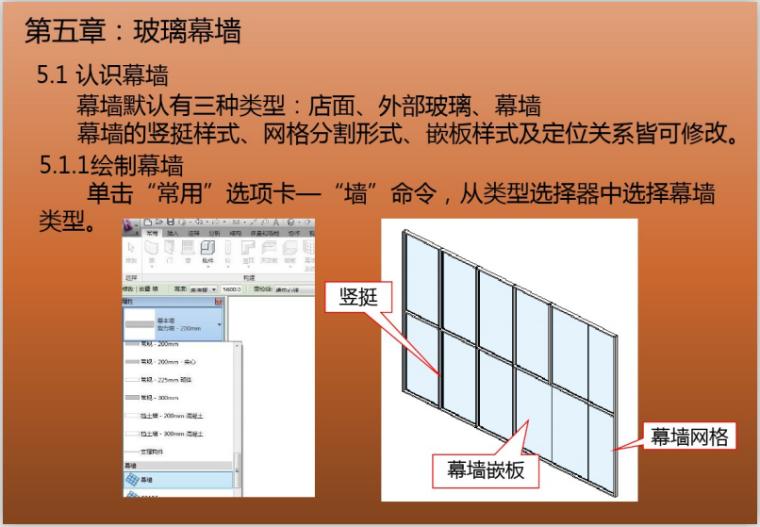 Revit建筑设计基本绘图流程讲义(127页)-绘制玻璃幕墙