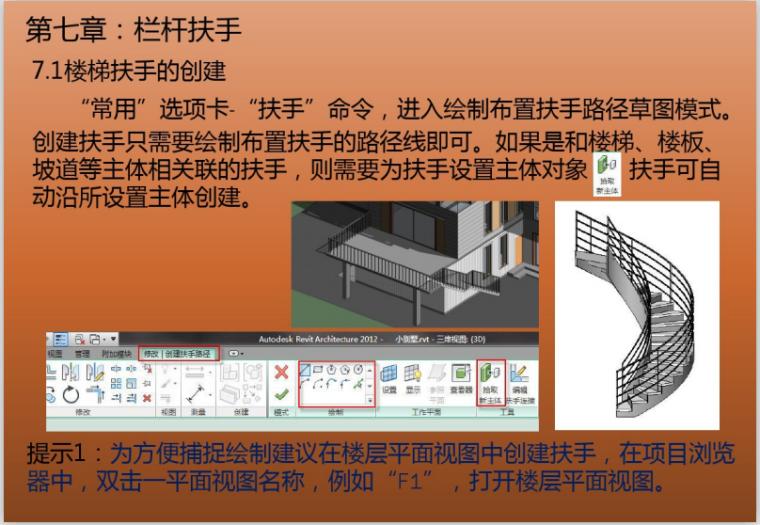 Revit建筑设计基本绘图流程讲义(127页)-栏杆扶手