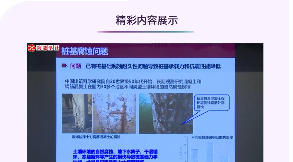 4、典型工程事故预防与处理对策;5、深基础理论及土木建筑(岩土与结构)工程教育。