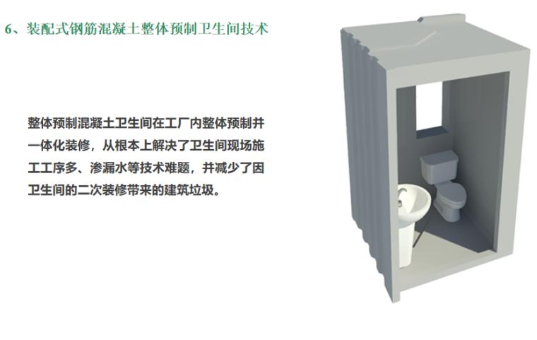 装配式建筑技术和生产管理讲义(92页)-整体预制卫生间技术