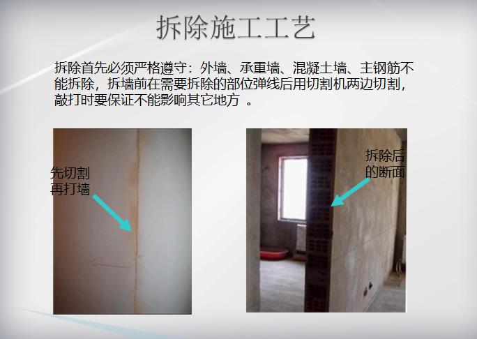 装饰装修工程施工工艺标准(104页)-拆除施工工艺