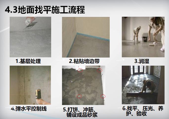 装饰装修工程施工工艺标准(104页)-地面找平施工流程