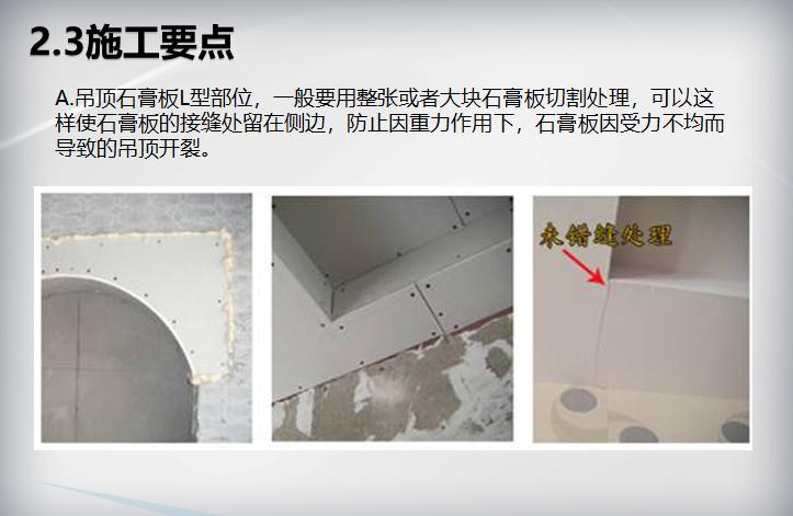 装饰装修工程施工工艺标准(104页)-吊顶石膏板L型部位