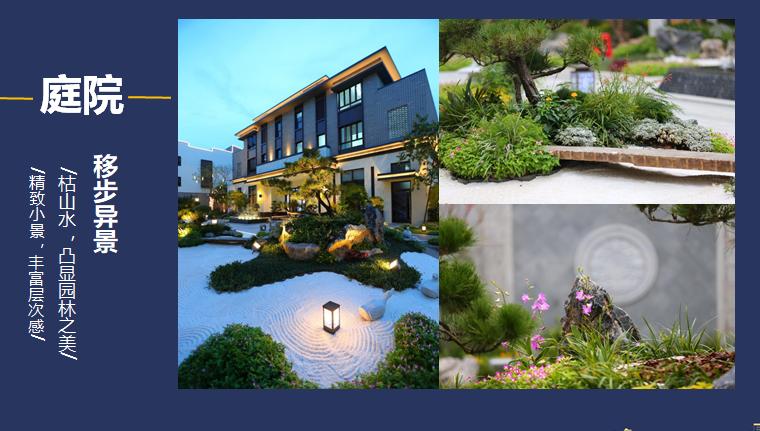 知名地产中式别墅项目示范区打造及拓展方式-庭院