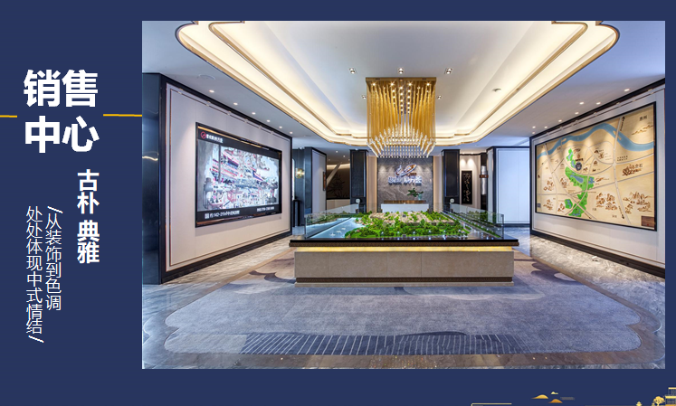 知名地产中式别墅项目示范区打造及拓展方式-销售中心