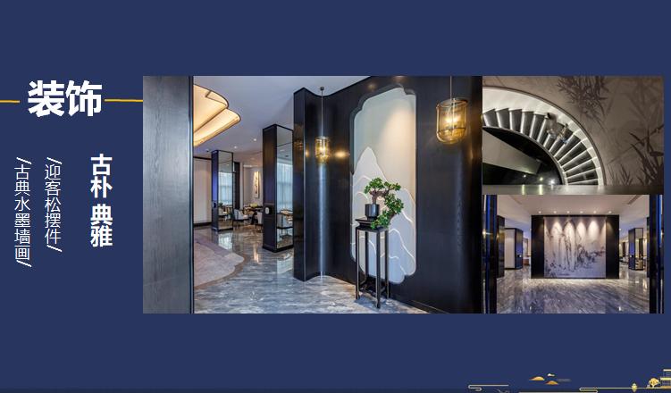 知名地产中式别墅项目示范区打造及拓展方式-装饰