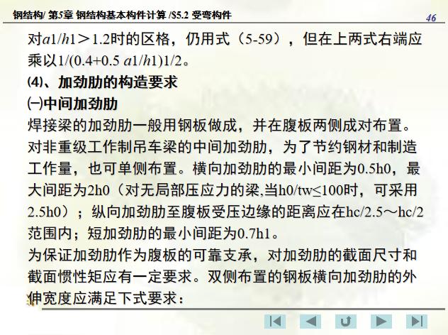 钢结构基本构件计算PPT(174页)-加劲肋的构造要求