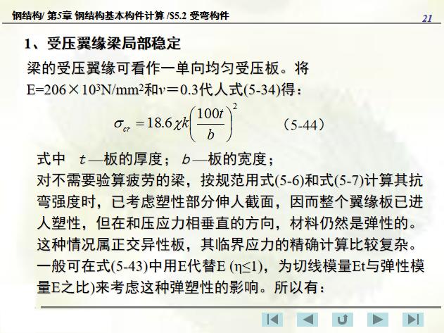 钢结构基本构件计算PPT(174页)-受压翼缘梁局部稳定