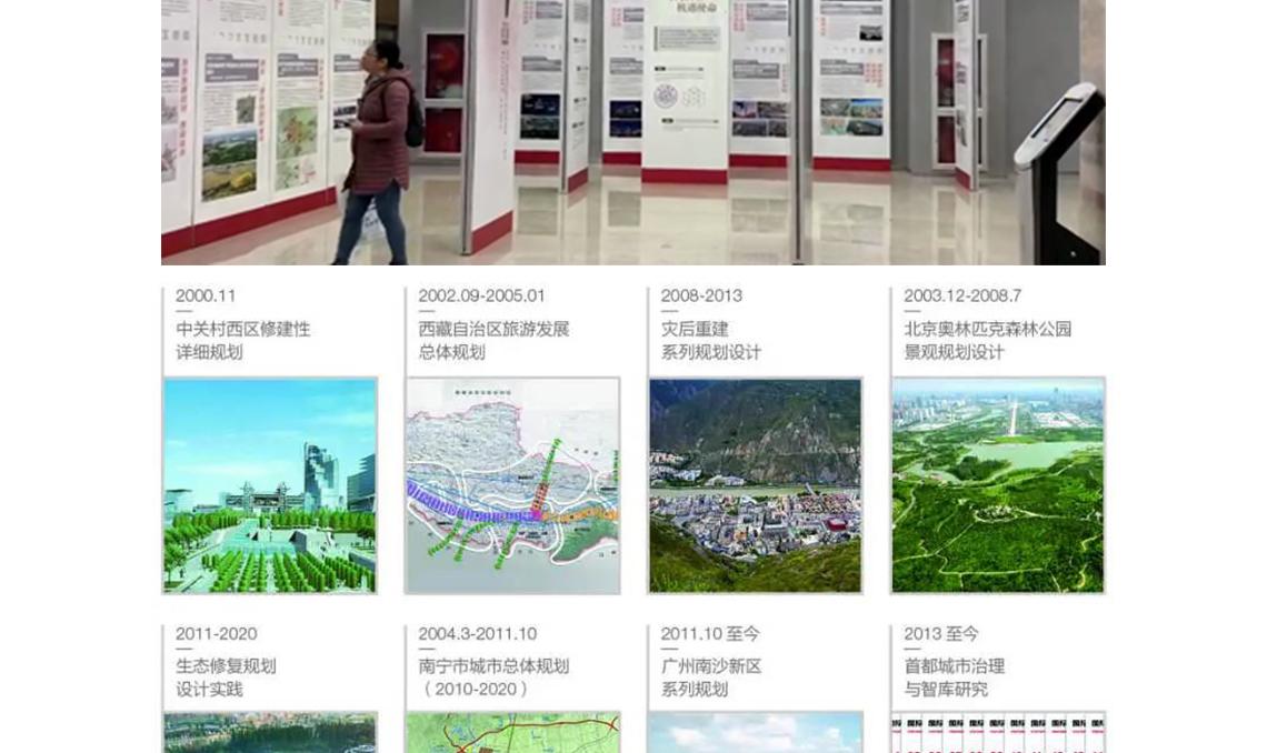 展览的最后呈现了清华同衡企业文化的建设: 一张张照片是同衡人走遍祖国大江南北,不畏艰苦、不惧挑战的担当;