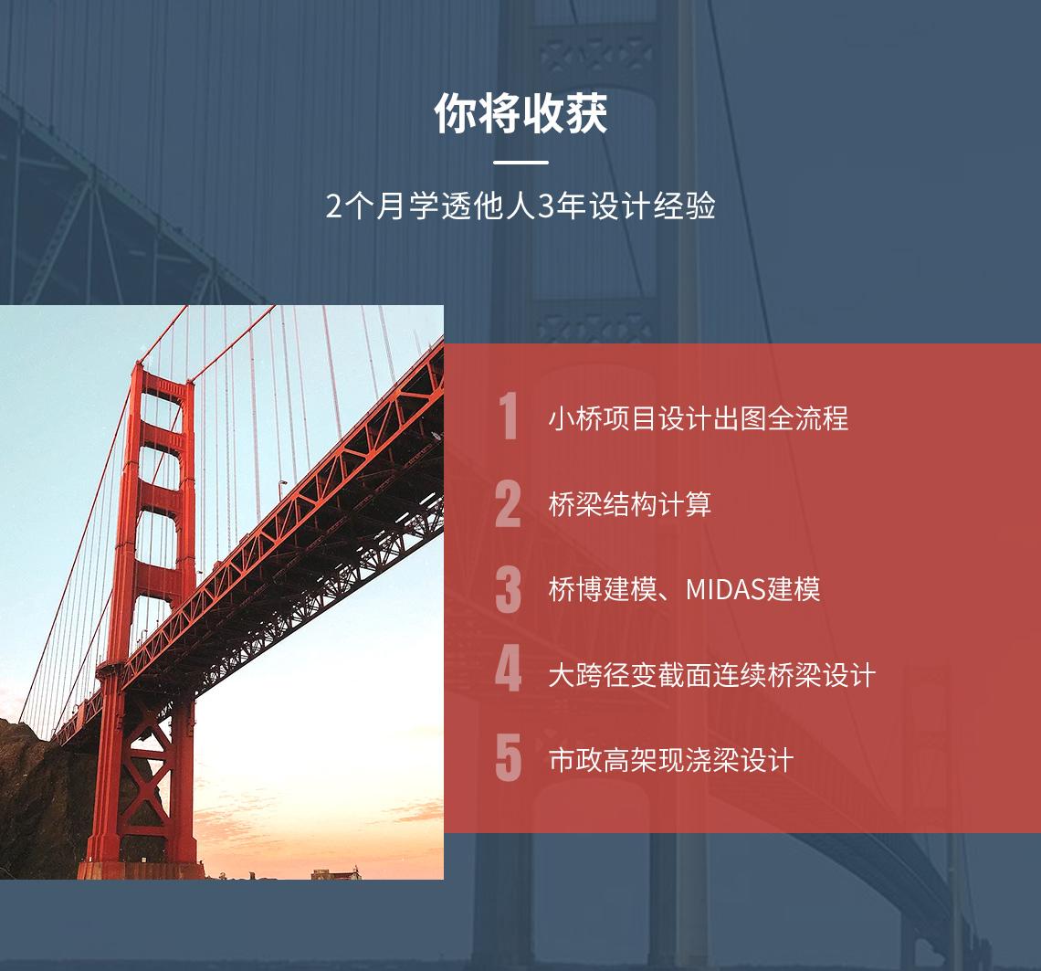 桥梁施工图设计训练营,专为不懂桥梁计算的路桥人准备。带班学习2个月后,学会小桥项目设计全过程做法,掌握8类常规梁桥计算模型分析,掌握大跨径变截面连续梁桥设计计算及设计思路、掌握市政高架梁及多支点门架墩的计算建模及结构分析,为自己未来5-10年内的职业发展打下坚实的基础。
