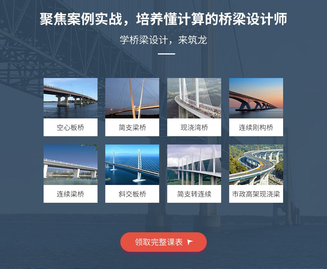 桥梁施工图设计,包括8类常规梁桥设计计算模型创建全过程,如简支T梁桥设计、空心板桥设计、简支转连续结构梁桥设计、预应力现浇弯桥设计、连续刚构桥设计、大跨径连续梁桥设计、斜板梁桥设计。掌握桥梁博士软件操作步骤,迈达斯建模过程及技巧,从预制类简支桥梁结构到大跨度变截面连续梁桥、市政高架现浇梁及门架墩设计计算,全程案例讲解,使你快速掌握桥梁计算及模型后处理分析。