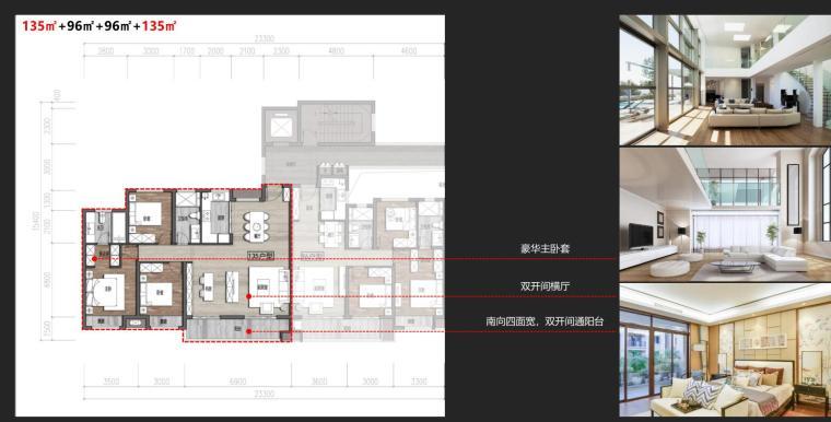 [浙江]端庄典雅+高层中央公园住宅建筑方案-135㎡+96㎡+96㎡+135㎡