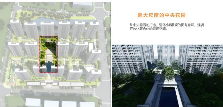 [浙江]端庄典雅+高层中央公园住宅建筑方案-中央花园