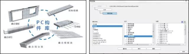 BIM软件在预制件深化设计环节的应用_5
