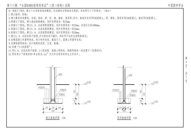 第16期二级结构BIM技能等级考试真题无水印-第16期二级结构BIM技能等级考试真题(无水印)_03