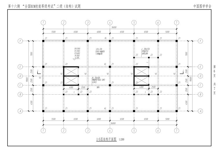 第16期二级结构BIM技能等级考试真题无水印-第16期二级结构BIM技能等级考试真题(无水印)_05