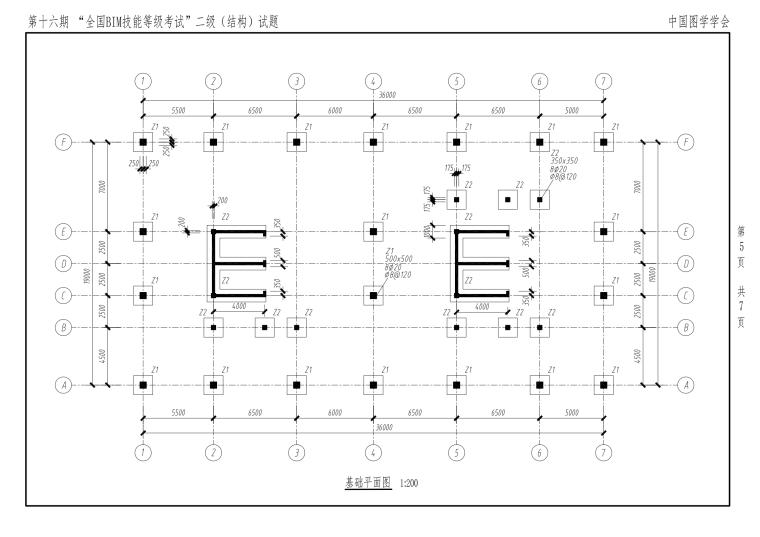 第16期二级结构BIM技能等级考试真题无水印-第16期二级结构BIM技能等级考试真题(无水印)_04