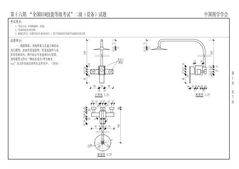 第16期二级设备BIM技能等级考试真题无水印-第16期二级设备BIM技能等级考试真题(无水印)_00