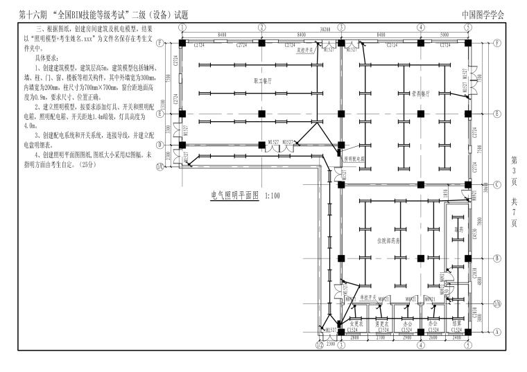 第16期二级设备BIM技能等级考试真题无水印-第16期二级设备BIM技能等级考试真题(无水印)_02