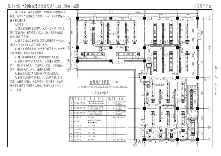 第16期二级设备BIM技能等级考试真题无水印-第16期二级设备BIM技能等级考试真题(无水印)_03