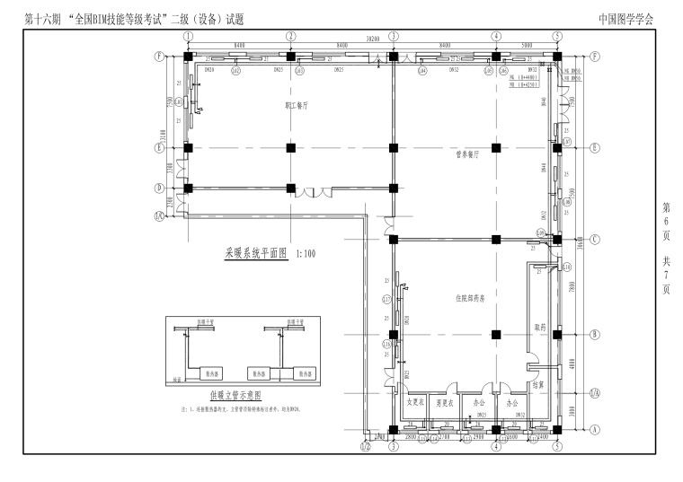 第16期二级设备BIM技能等级考试真题无水印-第16期二级设备BIM技能等级考试真题(无水印)_05