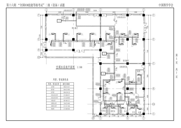 第16期二级设备BIM技能等级考试真题无水印-第16期二级设备BIM技能等级考试真题(无水印)_04