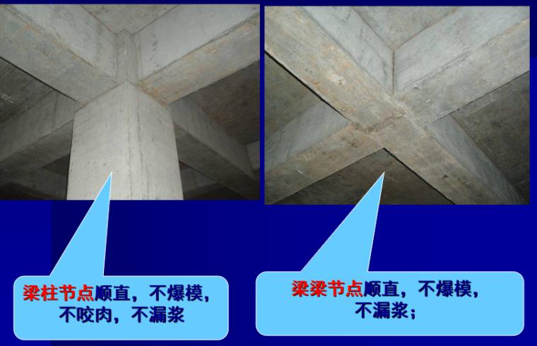 建筑工程模板施工工艺培训讲义PPT-02 目标样板