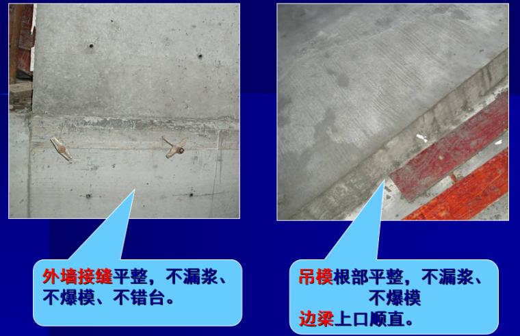 建筑工程模板施工工艺培训讲义PPT-03 外墙接缝