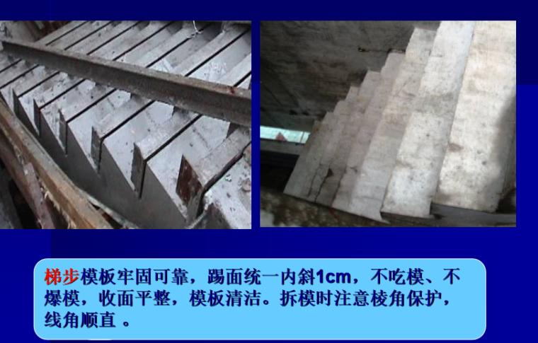 建筑工程模板施工工艺培训讲义PPT-04 梯步模板
