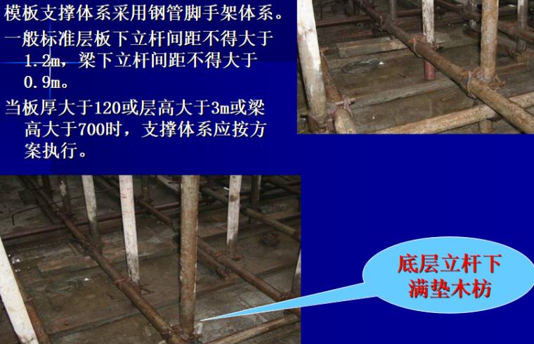 建筑工程模板施工工艺培训讲义PPT-06 模板支撑体系